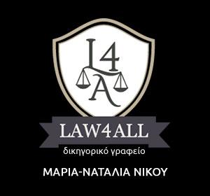 ΠΡΟΗΓΟΥΜΕΝΟ<span>Δικηγορικό Γραφείο Law4All</span><i>→</i>